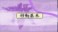 空手道:JKA教学视频 P2 6~4级考试教学内容