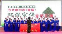大合唱《美丽的鹤乡》演出单位 星光合唱团 指挥 刘明月