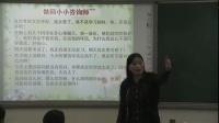 2020年组织-郑州市初中心理健康教育《情绪调色盘之ABC》优质课评比教学视频-韩奔月-现场实录