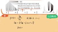 【高考真题通】2017年全国1卷数学第2题
