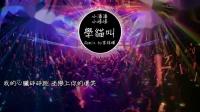小潘潘  小峰峰《學貓叫》EDM Remix By 李祥暉