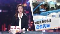 深圳司机提醒乘客系安全带 反遭辱骂暴打2018今日一线_荔枝网