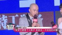 【东方电影报道180828】《胖子行动队》北京发布会,包贝尔大曝幕后拍摄趣事