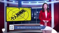 程维、柳青联名道歉  滴滴还能顺利上市吗(财周刊0903)