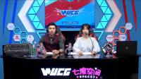 WUCG2018线上循环赛 QQ飞车 南区厦门南洋学院vs广西民族大学