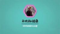 """我在天坑秘闻录之绿幕篇:王俊凯大战""""扫把""""文淇经历""""跷跷板""""雪崩截了一段小视频"""