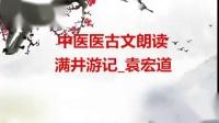 105满井游记_袁宏道