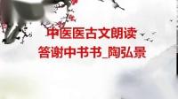 100答谢中书书_陶弘景