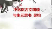 101与朱元思书_吴钧
