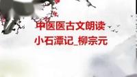 103小石潭记_柳宗元