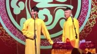 20180908 合肥 安徽大剧院 张云雷 杨九郎 窦公训女
