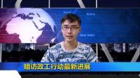 【锋华】上海交通大学2017级军训晚会——创意视频ACTV