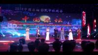2018中国乐坛全民电视中秋晚会(录制实况)