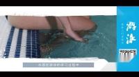 1.2 熟悉水性篇 搅水培养水感