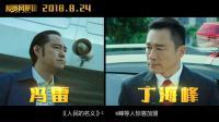 古天乐领衔TVB男神再次掀起反贪风暴,经典系列港片燃血来袭!