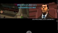 【新之助】GTA唐人街part2