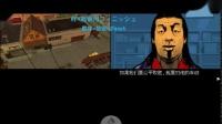 【新之助】GTA唐人街part4