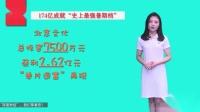 """【理财放映室】174亿成就""""史上最强暑期档""""《我不是药神》30.98亿领跑"""