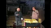 郭德纲相声整理之六_梦中婚_2004年搭档张文顺