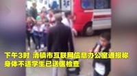 清镇市多名小学生疑食物中毒 当地政府:学
