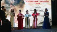 (21)2018第68届世界小姐中国湖北赛区总决赛(武汉)