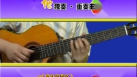 1.童年的回忆选自《吉他独奏重奏曲集》