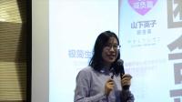 极简的生活美学:谢京桐@TEDxSEU