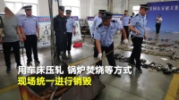 警方销毁枪爆物品:数百各类枪支满地摆放