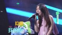 鞠文娴 - 《BINGBIAN病变》鞠文娴首唱会