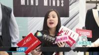 MindMinds 品牌发布暨2018 秋冬新品发布