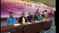 2018洛阳牡丹杯空竹交流赛个人套路第一名刘炳坊