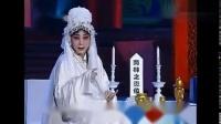 阎立品、赵玉英师徒演绎豫剧《秦雪梅》,网友:听一次哭一次