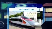 广深港高铁香港段今日正式通车