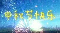 趣推制作中秋节祝福及表白特效教程