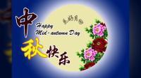 今天是中秋节,祝福你们中秋快乐。乐秀视频第52部_20180924043512222