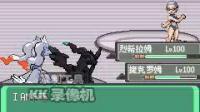 冥神的口袋妖怪漆黑的魅影P40【梦幻三龙对战MVP!进化!美纳斯!】