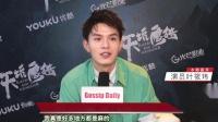 专访《天坑鹰猎》杨队长叶筱玮 和王俊凯相爱相杀 冒险下天坑