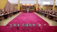 《妙法莲华经》平兴寺僧众唱诵 03
