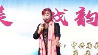 唐县戏剧协会成立大会-2018中秋戏曲演唱会001