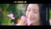 电影《胖子行动队》宣传曲《你潇洒我漂亮》MV