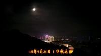 2018年9月24日——龙坑山中秋赏月