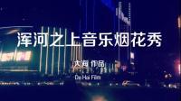 《沈阳浑河之夏音乐烟花秀》大海2018.9.24