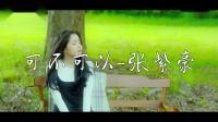 最热门歌曲《可不可以》,张紫豪、杨梓琪深情演唱,超好听!