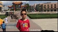王艺桐暑假在新疆(手机版18年)
