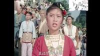 电影《刘三姐》片段