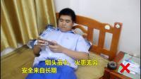 安全小视频(珠海中心站)