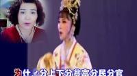 豫剧【真假牡丹】选段.愿做鸳鸯不羡仙 念念-学唱