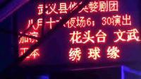 婺剧龙奥雙拍摄【闹花台】武义倬英团18.9.25