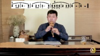 三明葫芦丝启蒙教学第九节 《低音3》