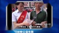 丹东银行青年路支行放公益电影